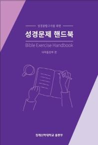 성경종합고사를 위한 성경문제 핸드북