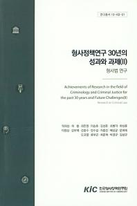 형사정책연구 30년의 성과와 과제. 2