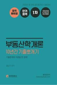 부동산학개론 10년간 기출뽀개기(공인중개사 1차)(2020)