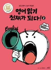 영어읽기 천재가 되다!. 2
