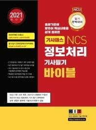 기사패스 NCS 정보처리기사 필기 바이블 1권+2권+3권 합본세트(2021)