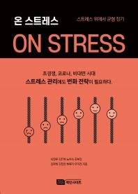 온 스트레스(On Stress)