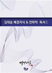 김대승 배경지식&전략적독서1