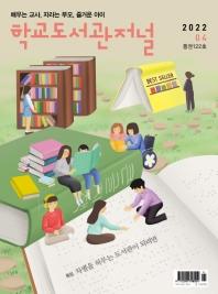 학교도서관저널(2021년 4월 통권112호)