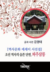 조선 역사의 슬픈 단면, 파주삼릉