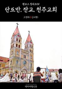 원코스 칭다오01 단도만, 잔교, 천주교회
