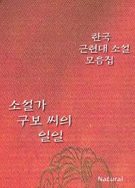한국 근현대 소설 모음집  소설가 구보 씨의 일일