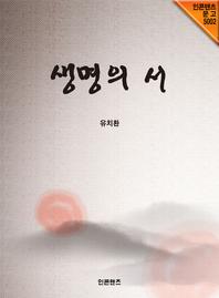 생명의 서_유치환