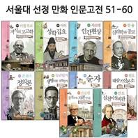 [노트5권증정][주니어김영사]서울대 선정 만화 인문 고전 51~60 (신간 10권 구성)