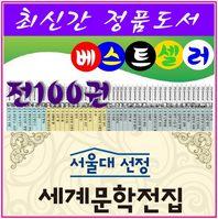 [헤르만헤세]서울대선정 세계문학전집/전100권★최신간 정품새책★