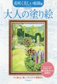 大人の塗り繪 すぐ塗れる,美しいオリジナル原畵付き 花さく美しい庭園編