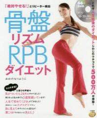 骨盤リズムRPBダイエット 「絶對やせる!」とリピ-タ-續出 新裝版