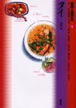 世界の食文化 5