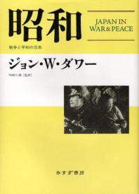 昭和 戰爭と平和の日本