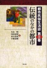 都市民俗生活誌 第3卷