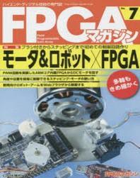 FPGAマガジン ハイエンド.ディジタル技術の專門誌 NO.7