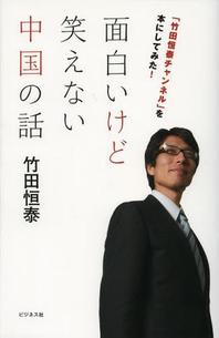 面白いけど笑えない中國の話 「竹田恒泰チャンネル」を本にしてみた!