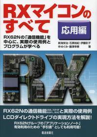 RXマイコンのすべて 應用編