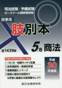 司法試驗/豫備試驗/ロ-スク-ル旣修者試驗肢別本 平成30年度版5