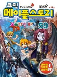 코믹 메이플 스토리 오프라인 RPG. 59