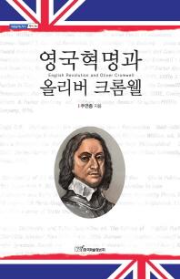 영국혁명과 올리버 크롬웰