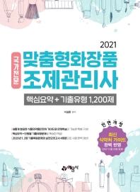 국가전문 맞춤형화장품 조제관리사 핵심요약+기출유형 1,200제(2021)