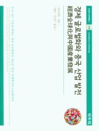 경제 글로벌화와 중국 산업 발전