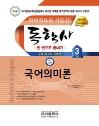 국어의미론 한 권으로 끝내기(독학사 국어국문학 3단계)(2021)