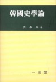 한국사학론