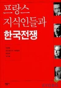 프랑스 지식인들과 한국전쟁