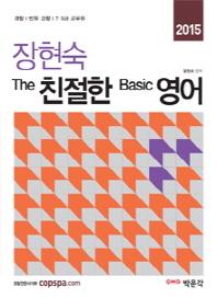 The 친절한 Basic 영어(2015)