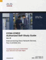 CCNA ICND 2 AUTHORIZED SELF-STUDY GUIDE(한글3판)