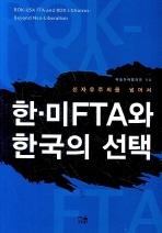 한 미 FTA와 한국의 선택