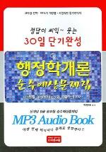 행정학개론 순수예상문제집 (정답이 씨익 웃는) (2005)
