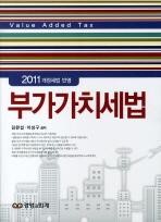 부가가치세법(2011)