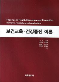 보건교육 건강증진 이론