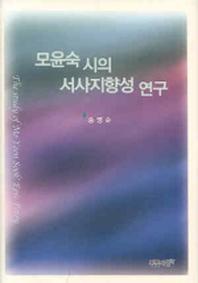 모윤숙 시의 서사지향성 연구