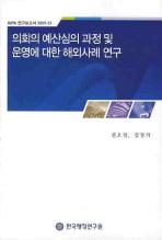 의회의 예산심의 과정 및 운영에 대한 해외사례연구