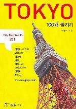 도쿄 100배 즐기기