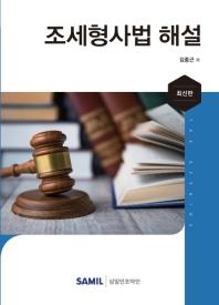 조세형사법 해설(2021)