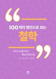 100개의 명언으로 보는 철학