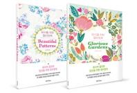 당신을 위한 컬러링북 세트(정원의 속삭임 + 뷰티풀 패턴)
