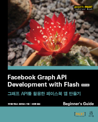Facebook Graph API Development with Flash(한국어판)