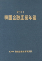 한국금융산업연감(2011)