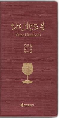 와인핸드북