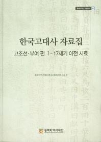 한국고대사 자료집: 고조선 부여편. 1: 17세기 이전 사료