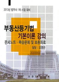 부동산등기법 기본이론 강의 판서노트 복습문제 및 보충자료(법무사 1차 시험대비)(2013)