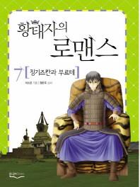 황태자의 로맨스. 7: 징키스칸과 부르테