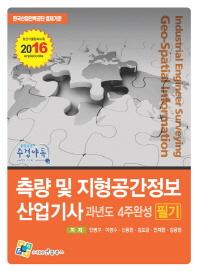 측량 및 지형공간정보산업기사 과년도 4주완성 필기(2016)