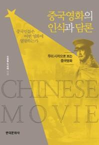 중국영화의 인식과 담론